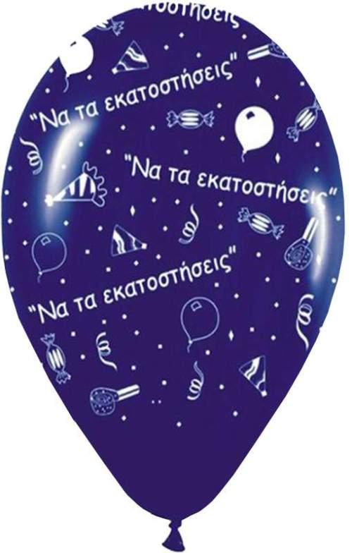Μπαλόνι τυπωμένο για γενέθλια μπλε 'Να τα εκατοστήσεις'