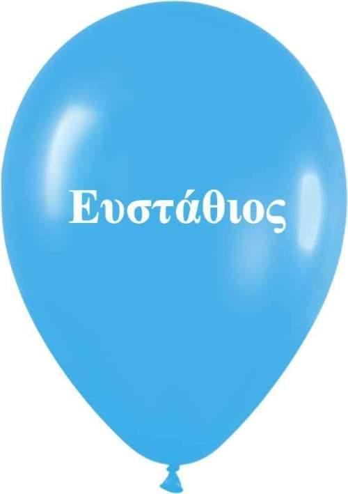 Μπαλόνι τυπωμένο όνομα 'Ευστάθιος'