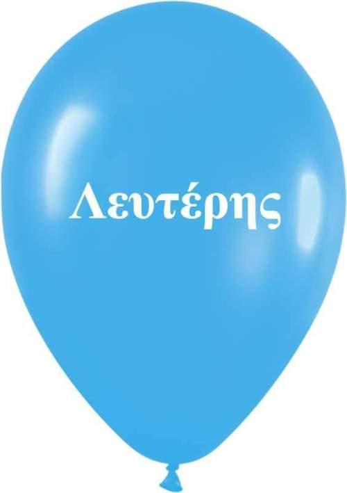 Μπαλόνι τυπωμένο όνομα 'Λευτέρης'