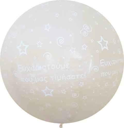 Τεράστιο μπαλόνι τυπωμένο 'Ευχαριστούμε' διάφανο