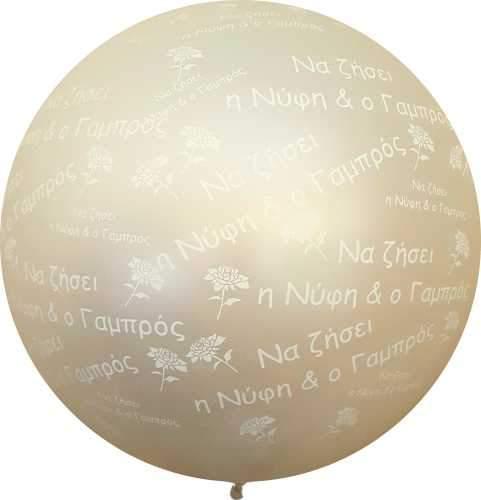 Τεράστιο μπαλόνι τυπωμένο 'Νύφη & Γαμπρός'