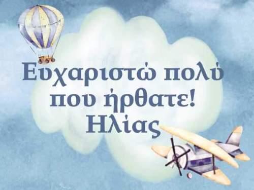 Ευχαριστήριο καρτάκι βάπτισης αερόστατο αεροπλάνο