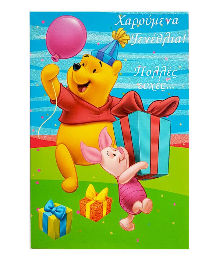 Ευχετήρια Κάρτα Winnie & Piglet