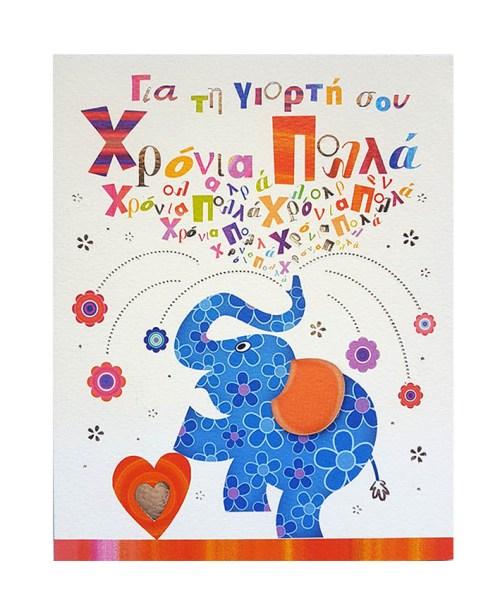 Ευχετήρια Κάρτα Ονομαστικής εορτής ελεφαντάκι