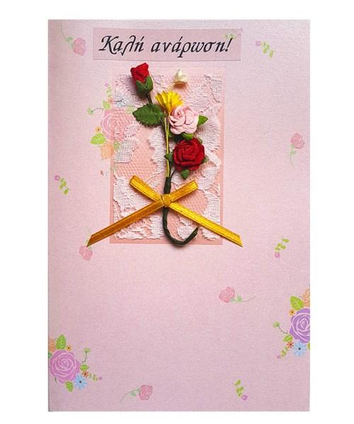 Ευχετήρια Κάρτα Get Well ροζ λουλούδια