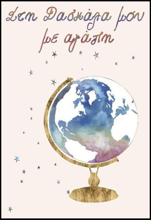 Ευχετήρια Κάρτα Υδρόγειος σφαίρα για τη Δασκάλα