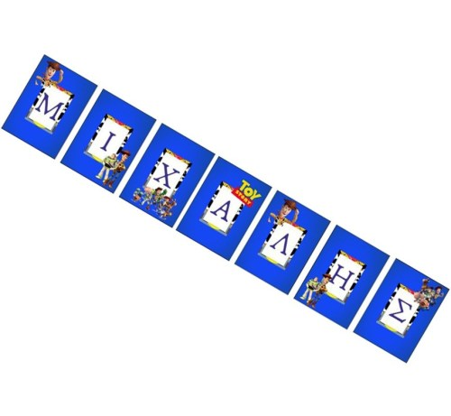 Σημαιάκια ορθογώνια με όνομα Toy Story