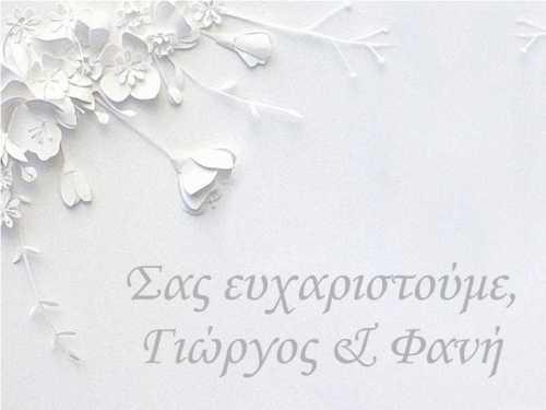Ευχαριστήριο καρτελάκι γάμου Λευκά λουλούδια