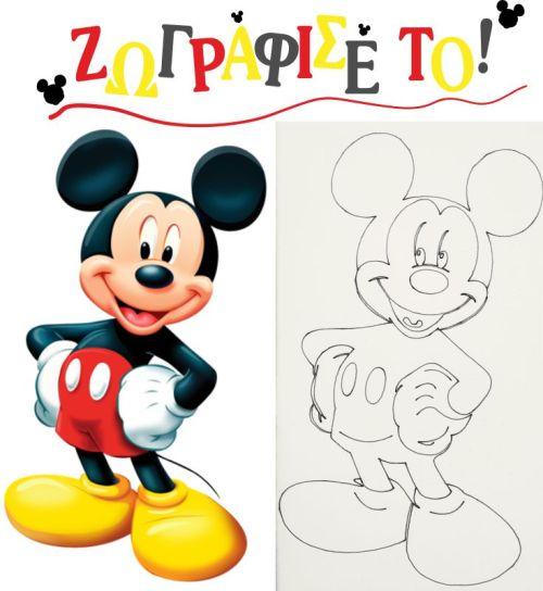 Χάρτινη κάρτα για ζωγραφική Mickey Mouse