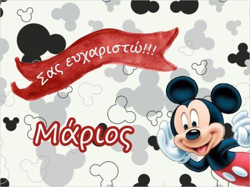 Ευχαριστήριο καρτελάκι Mickey Mouse