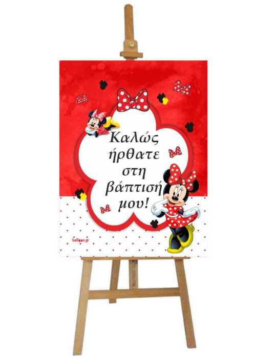 Καμβάς Βάπτισης Minnie Mouse red