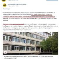 Родители школьников в Московском районе планируют обратиться в РПН с жалобами на «Столовую № 14»