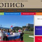 «Летопись» - журнал Русского мира в Хорватии