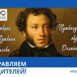 Организаторы акции «Читаем Пушкина на киргизском» объявили имена победителей