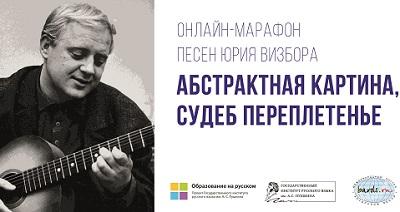 В онлайн-марафоне песен Юрия Визбора примут участие его родные и друзья, российские и зарубежные барды
