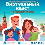 Ко Дню семьи, любви и верности РЦНК в Кишиневе проводит квест и фотоконкурс