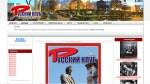 Журнал «Русский клуб» рассказывает об истории многовековых связей Грузии и России