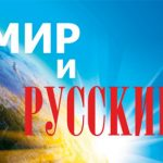 Онлайн-встреча с автором книги «Мир и русские» сенатором Андреем Климовым пройдет 29 июня