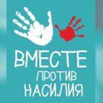 «Русская Ирландия» и Департамент по защите женщин и детей от насилия провели совместное собрание