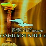 Стартовало читательское голосование премии «Большая книга»