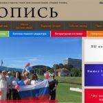 Журнал русской эмиграции в Хорватии помогает сохранять культурное наследие