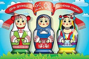 25 июня славяне всего мира празднуют День дружбы и единения