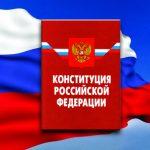 Положения Конституции РФ важнее решений ЕСПЧ, говорят российские политики