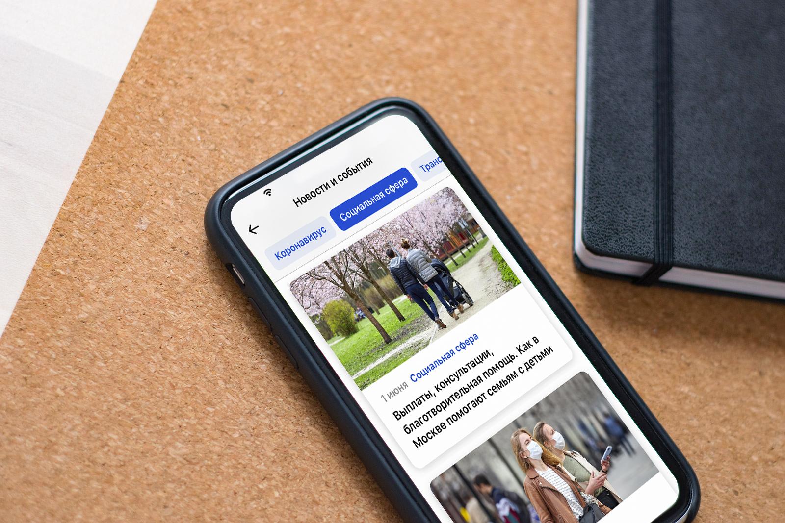 В мобильном приложении «Моя Москва» появилась лента городских новостей