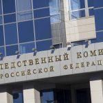 Здание ГСУ СК РФ по Москве капитально отремонтируют