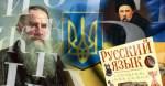 На Украине потребовали прекратить языковую дискриминацию