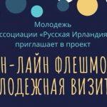«Русская Ирландия» запускает международный проект «Молодежная визитка»