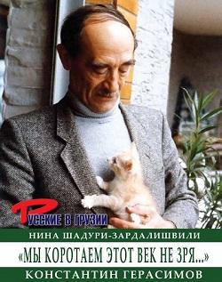 34-издание серии «Русские в Грузии» посвящено ученому Константину Герасимову