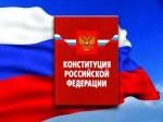 Обновлённая Конституция РФ официально начала действовать