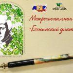 Есенинский диктант проведут к 125-летию поэта