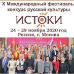 Победители конкурса «Истоки» получат приглашения на X Международный фестиваль русской культуры в Москву