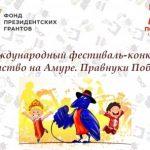 Стартовал прием заявок на VII международный фестиваль «Детство на Амуре»