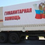 Волонтеры из Москвы отправили гуманитарную помощь на Донбасс
