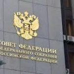 Сенаторы РФ предложили запретить сменившим пол лицам заключать браки и усыновлять детей