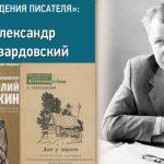 Международный литературный мост в Хельсинки посвятили 110-летию Александра Твардовского