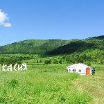 В Хакасию переселились 78 соотечественников из Средней Азии за полгода