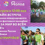 Участники международного фестиваля молодёжи на Ямале проведут онлайн-встречу