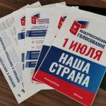 Международные наблюдатели подтвердили, что голосование по поправкам прошло на высоком уровне