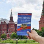 ЦИК: Большинство россиян поддержали поправки в Конституцию РФ
