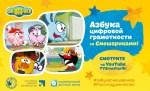 Российские мультфильмы о цифровой грамотности набрали более 12 миллионов просмотров