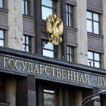 Госдума вводит удостоверения для лиц без гражданства