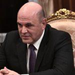 Михаил Мишустин: Россия не откажется от традиционной формы обучения