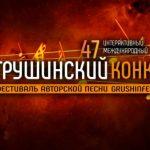 Грушинский международный фестиваль открывается в онлайн-формате