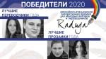 Награждение победителей ХI российско-итальянской литературной премии «Радуга» прошло в режиме онлайн