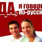 В Израиле обновят программу по изучению русского языка