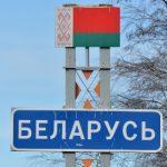 В Белоруссии испортили паспорта российских журналистов